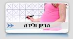 הריון ולידה